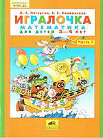 Игралочка. Математика для детей 3-4 лет. Часть 1. Петерсон Л. Г., Кочемасова Е. Е.