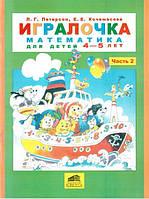 Игралочка. Математика для детей 4-5 лет. Часть 2. Петерсон Л. Г., Кочемасова Е. Е.