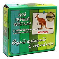 Развивающая игра Карточки Домана Мой первый чемодан «Вундеркинд с пеленок» (ламинация) - 5 наборов
