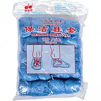 Бахилы д/ног синие, 50 пар (100 шт.)