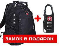 Рюкзак Swissgear 8810 (плюс замок), 39 л, + дождевик, USB выход