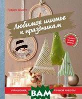 Шмитт Гудрун Любимое шитье к праздникам. Украшения, игрушки, подарки ручной работы