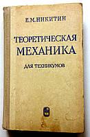"""Е.Никитин """"Теоретическая механика для техникумов"""""""