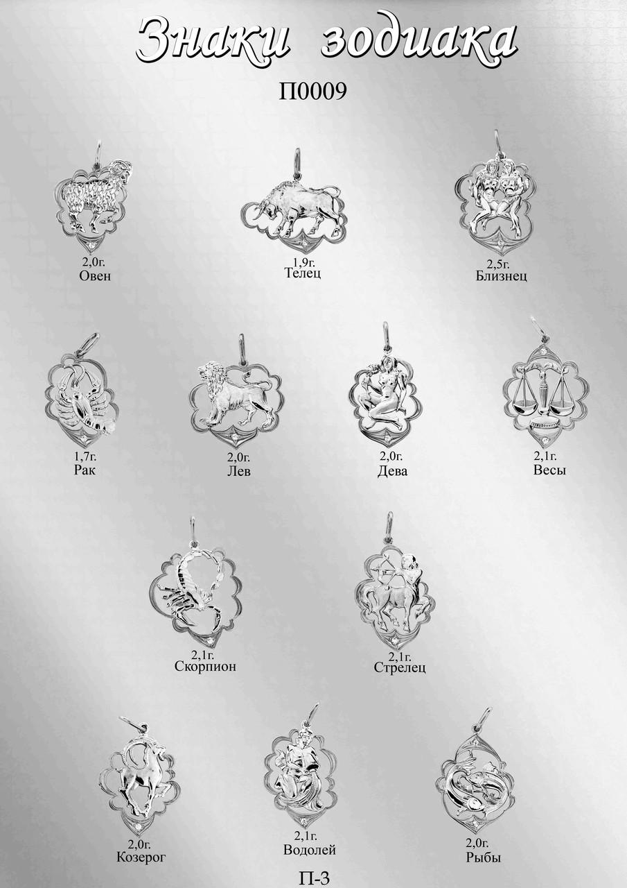 Подвеска Знаки Зодиака серебряная