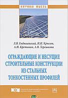 Енджиевский Л.В. Ограждающие и несущие строительные конструкции из стальных тонкостенных профилей. Монография
