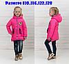 Демисезонные детские курточки и плащи для девочек, фото 6