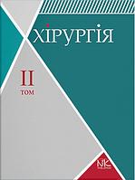 Хірургія. Том 2. Спеціальна хірургія. Сабадишин Р. О., Рижковський В. О.