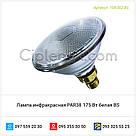 Лампа инфракрасная PAR38 175 Вт белая BS, фото 2