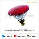 Лампа инфракрасная PAR38 100 Вт красн. BS, фото 2
