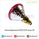 Лампа инфракрасная PAR38 100 Вт красн. BS, фото 3