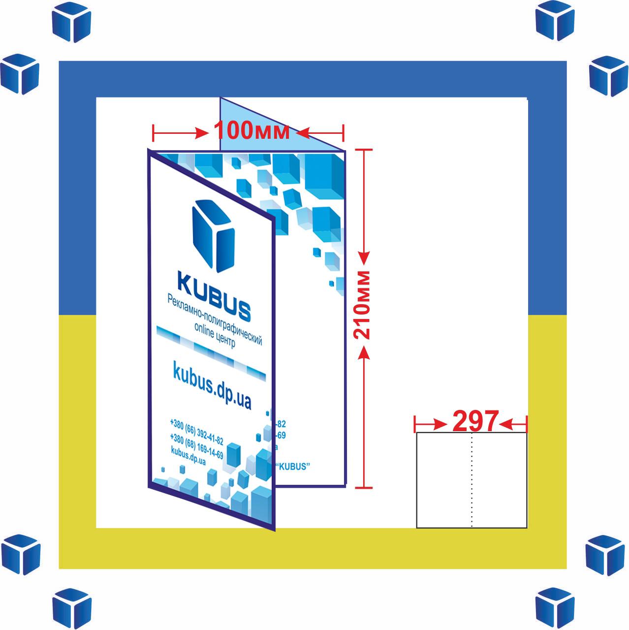 Изготовление евробуклетов (1000шт/300 г/м²/2 бига, Защитный лак: матовый 1+1, 3 дня)