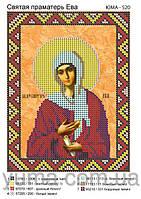 Святая проматерь Ева именная икона для вышивки бисером на ткани (Атлас)