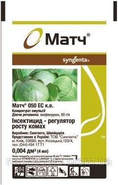 Инсектицид Матч 050 ЕС 4 мл. Syngenta