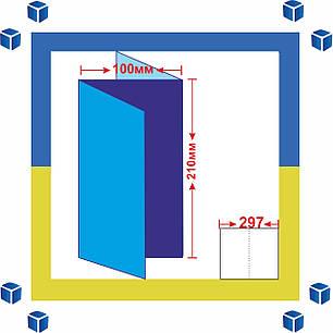 Изготовление евробуклетов (1000шт/300 г/м²/2 бига, Защитный лак: матовый 1+1, 5 дней), фото 2