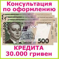 Консультация для тех,кому нужен кредит 30000 гривен наличными без залога