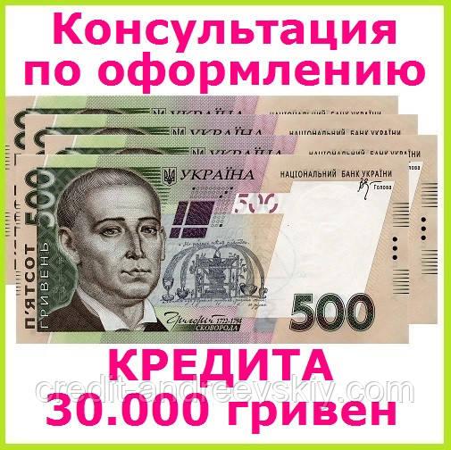Взять кредит 30 000 грн взять кредит в минске по телефону