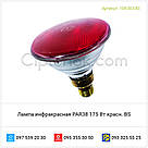 Лампа инфракрасная PAR38 175 Вт красн. BS, фото 2