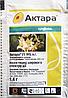 Инсектицид Актара 25 WG 1,4 гр. Syngenta