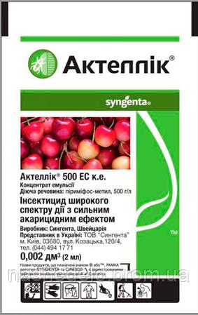 Инсектицид Актеллик 500 ЕС 2 мл. Syngenta