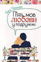 П'ять мов любови у подружжі. Ґері Чепмен