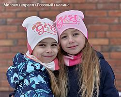 Комплект шапка и хомут Cool girl. Двойной трикотажный. р.52-55 (4-8 лет) Молоко+коралл, розовый+малина