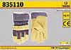 """Перчатки рабочие желтые размер 10.5"""",  TOPEX  83S110"""