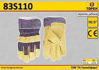 """Перчатки рабочие желтые размер 10.5"""",  TOPEX  83S110, фото 1"""