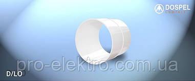 Соединитель D/LO 100 (007-0221)