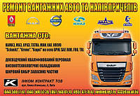Ремонт воздушных кранов на грузовиках КАМАЗ