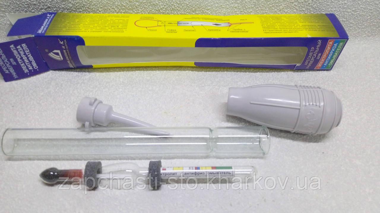 Ареометр для электролита, тосола, антифриза, омывателя (стекло)