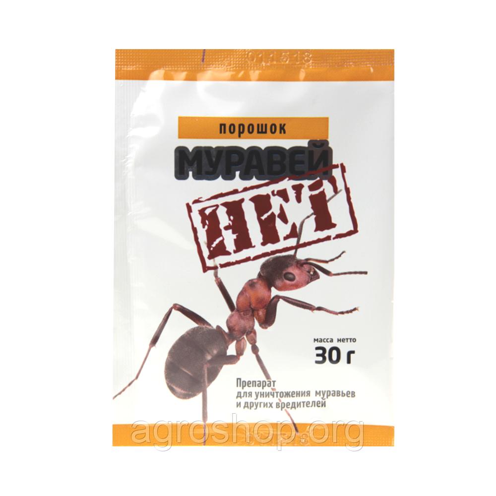 Муравей Нет 30 г препарат для уничтожения муравьев и других вредителей