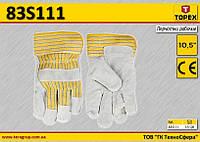 """Перчатки рабочие серые размер 10.5"""",  TOPEX  83S111"""