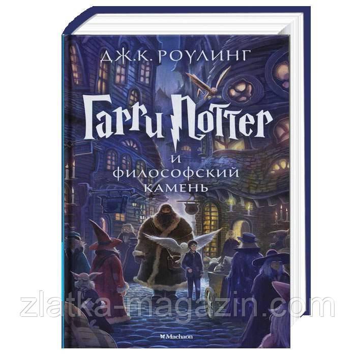 Гарри Поттер и философский камень (книга 1) - Джоан Роулинг (9785389074354)