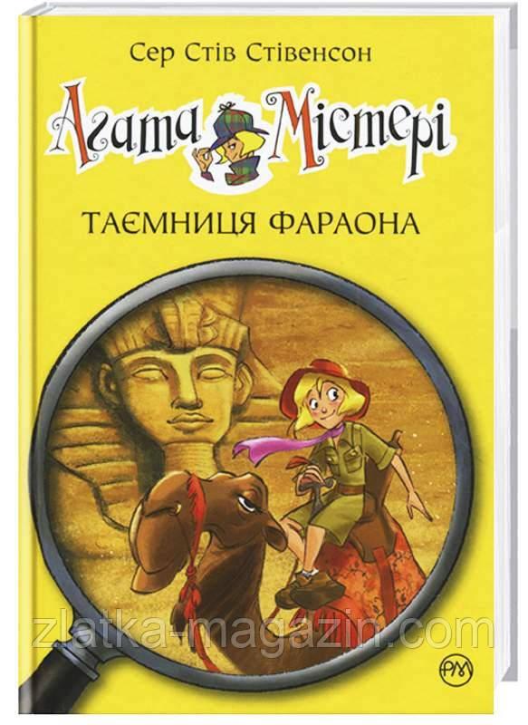 Агата Містері «Таємниця фараона». Книга 1 - Сер Стів Стівенсон (9789669171160)