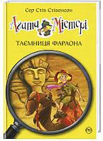 Агата Містері «Таємниця фараона». Книга 1 - Сер Стів Стівенсон (9789669171160), фото 1