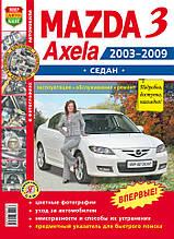 MAZDA 3 AXELA Седан Моделі 2003-2009 рр. Пристрій • Обслуговування • Ремонт Кольорові фотографії