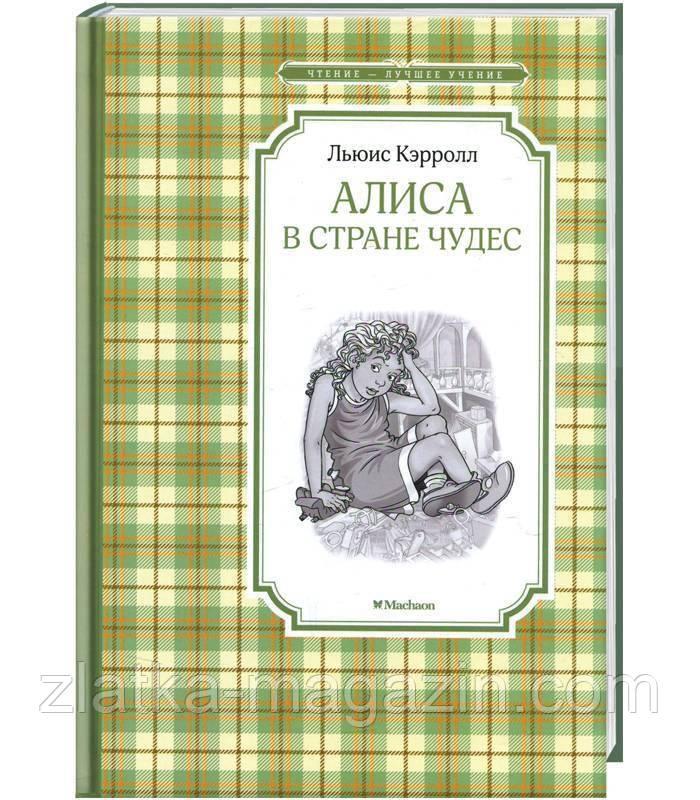 Алиса в Стране чудес - Льюис Кэрролл (9785389116702)