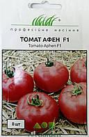 Томат Афен F1  8шт