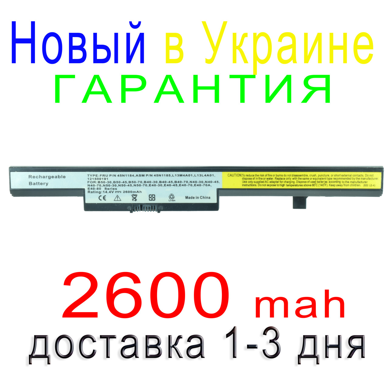 Аккумулятор батарея LENOVO B40-30 B40-45 B40-70 B50-30 Touch B50-45 B50-70
