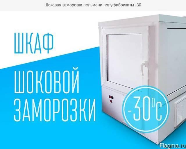 ШКАФ ШОКОВОЙ ЗАМОРОЗКИ  25 КГ / 90 минут