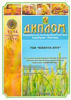 Диплом учасника Всеукраїнської спеціалізованої виставки АгроПром-Полтава