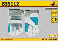 """Перчатки рабочие серые размер 10.5"""",  TOPEX  83S112"""