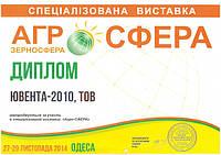 Диплом учасника спеціалізованої виставки АГРОСФЕРА, Одеса