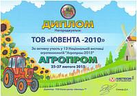 """Диплом учасника 13 Національної виставки агротехнологій """"Агропром-2015"""""""