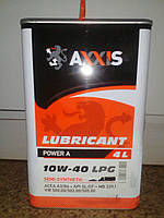 Масло моторное AXXIS 10W-40 LPG Power A (Канистра 4л)