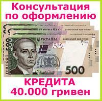 Консультация для того, кто хочет оформить кредит 40000 гривен без залога и поручителей