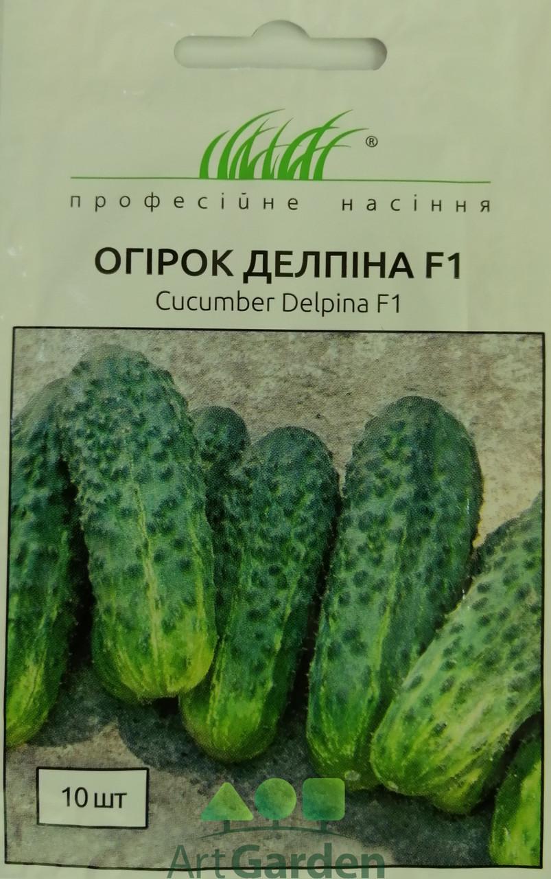 Огірок Делпіна F1 10 шт