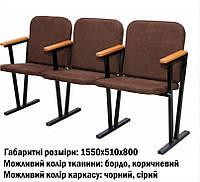 Крісла для актового залу м'які (тканина)