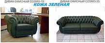 Кресло Cosmo-1S Кожа Люкс Комбинированная Бежевая (Диал ТМ), фото 3