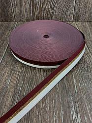 Тесьма полоска белая с бордовым, 50 м ширина 2 см